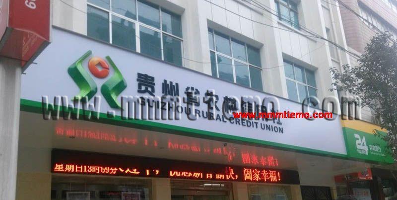 贵州农村信用社3m贴膜3m灯箱布画面
